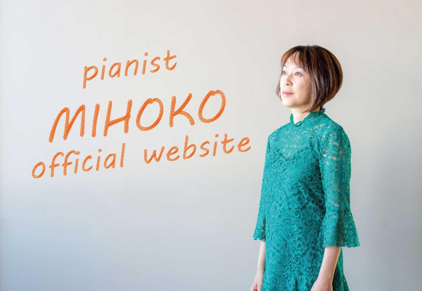 pianist MIHOKO official website